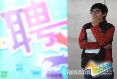 外媒:中国年轻人不为就业担忧 注重满足感