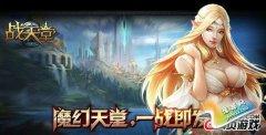探寻古堡的秘密616wan《战天堂》城堡玩法攻略