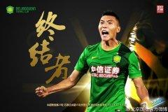 国安公开信:永昌球票售罄 北京球迷请在家助威