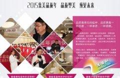 2015集美整形品质年 全球招募监督员检验集美品质