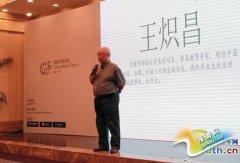 教育专家王炽昌:创新创业教育是素质教育
