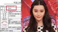 天津港公安局收到范冰冰100万捐款 公开汇款单
