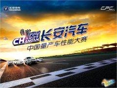 长安汽车出征中国量产车性能大赛