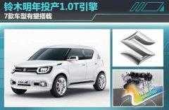 铃木明年投产1.0T引擎 7款车型有望搭载