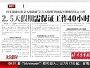 北京青年报:2.5天假期需保证工作40小时