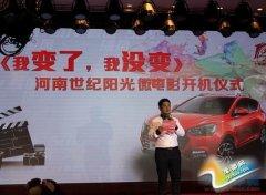河南汽车界首部微电影《我变了,我没变》开机
