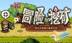 苹果官方推荐《冒险与挖矿》:一款节操拼起的像素游戏
