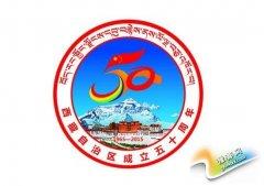 西藏自治区成立50周年庆祝活动纪念徽标发布