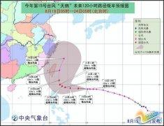 台风天鹅登陆我国的可能性减小 湖北河南等10省区有暴雨