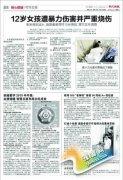 江苏淮安女孩遭男孩暴力伤害 全身45%被烧伤