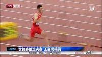 卢瑟福德8米41跳远夺金 王嘉男获铜牌创历史