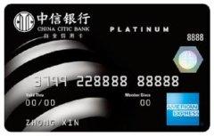 中信银行美国运通 白金信用卡面世
