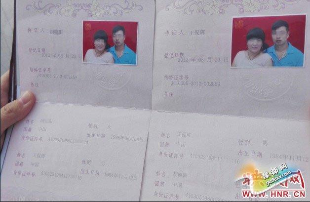 结婚证上显示的日期是2012年8月23日