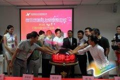 银象文化新三板挂牌启动仪式今日在郑州举行