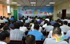 我县宣传文化系统举办道德讲堂活动