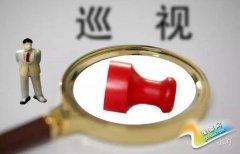 你一定不知道!揭秘河南省委巡视工作是如何开展的?