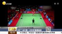 2015年羽毛球世锦赛:5年了 林丹第一次在世锦赛输球