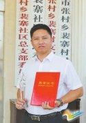 李涛:80后村支书组联盟来创业(图)