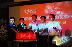 """郑州文化创意行业电子商务服务平台""""文创网""""在郑州上线"""
