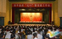 """我县召开庆""""七一""""暨党建工作会议"""