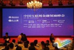 中国互联网金融领袖峰会昨日在郑州召开