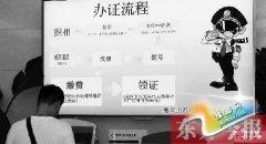郑州申请护照周六也能网上预约办证 满意拍证件照