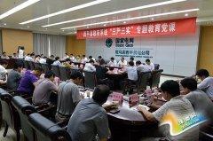 """全县政府系统""""三严三实""""专题教育党课会议召开"""