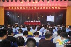 平舆县行政执法人员换证法律知识培训会召开