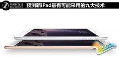 预测新iPad最有可能采用的九大技术