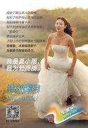 曝整版广告 张雨绮穿婚纱喊话为爱而战