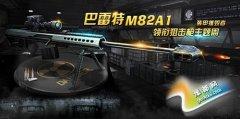 全民突击巴雷特M82A1四大优势解析