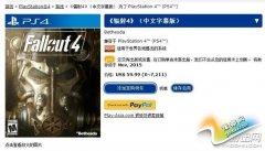 B社年货《辐射4》中文版上架 11月10日全球同步发售