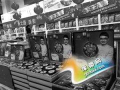 高价月饼售价1288元 礼盒内含酒及海参(图)