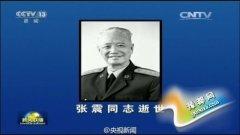 中央军委原副主席张震因病逝世 享年101岁