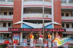 郑州市文化路第一小学举行2015―2016学年开学典礼