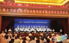 平舆县在市项目签约仪式上成功签约8个项目揽金68.5亿元
