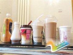调查称奶茶多添加奶精 长期食用会引发心脏病