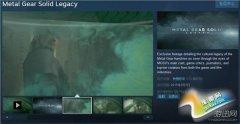 《合金装备:遗产》上架Steam 不是游戏而是个纪录片