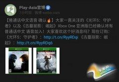 《光环5》《古墓丽影:崛起》普通话中文语音确认!