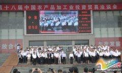 县长张怀德率领平舆代表团参加第十八届中国农产品加工业投资贸易洽谈会