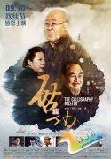《启功》曝终极预告海报  9.10公映献礼教师节
