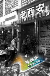 华商报讯(记者杨德合)买了两个肉夹馍,结果被店员搓走了2000元,尽管在民警的协助下,追回了损失,但这也让首次来到陕西游玩的孙女士感到憋屈。