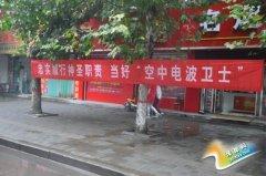 县无委举行2015年无线电管理宣传月活动