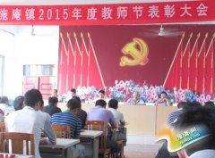 施庵镇召开教师节表彰大会