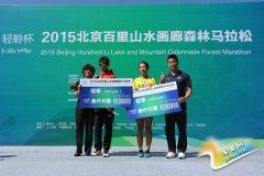 2015北京延庆百里山水画廊森林马拉松五大特色