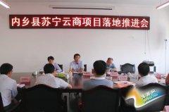 内乡县: 内乡县召开苏宁云商项目落地推进会