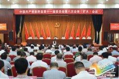 中共新野县委召开十一届八次全体(扩大)会议