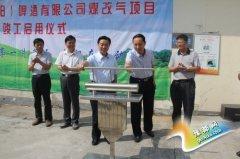 百威英博信阳啤酒有限公司煤改气项目竣工启用