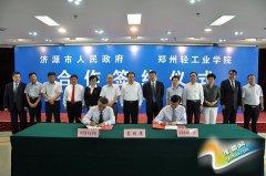 我市与郑州轻工业学院签订战略合作协议