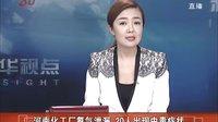 河南化工厂氨气泄漏 20人出现中毒症状